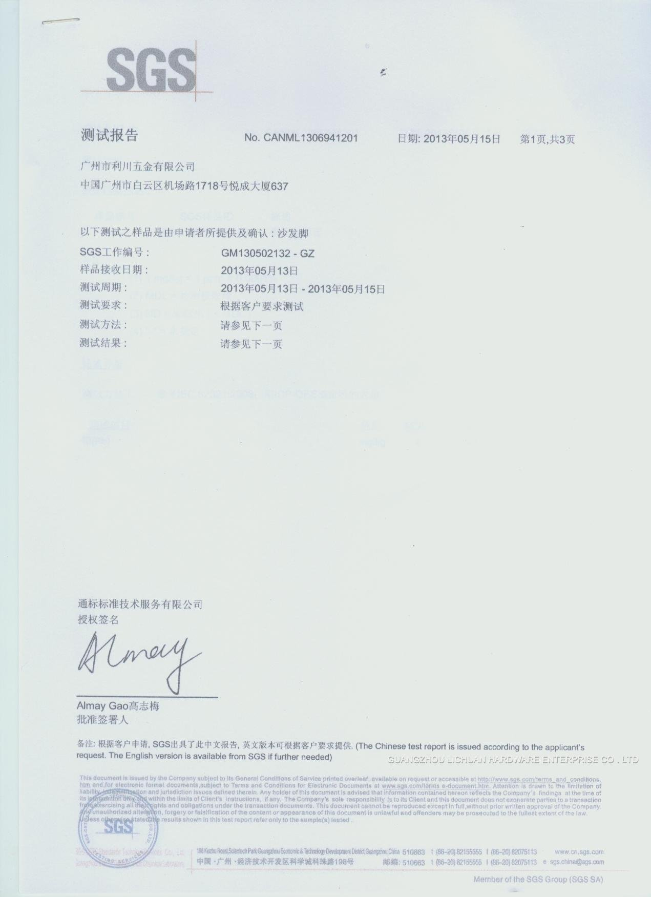 SGS TEST REPORT  SOFA LEG