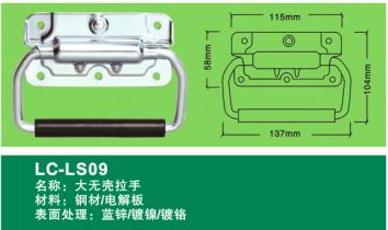 LC-LS09  big metal handle,Flight case road case hardware